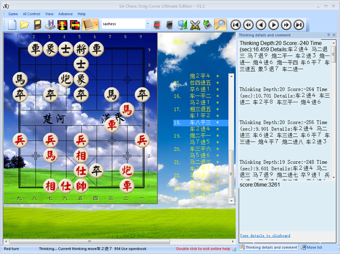 SA Chess Screenshot 1