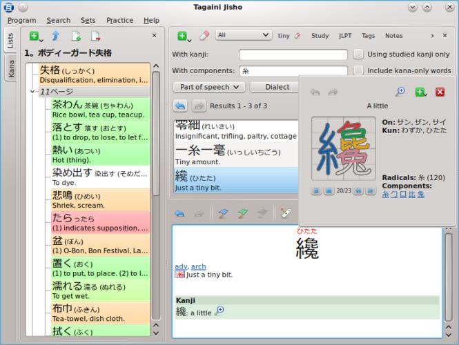 Tagaini Jisho Screenshot