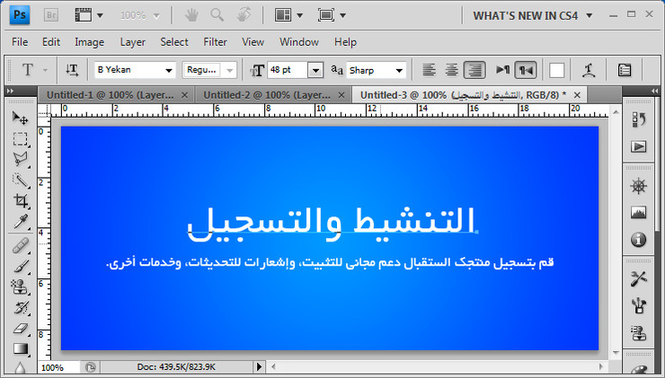 photoshop cs4 gratuit en arabe