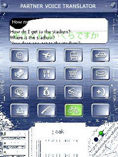 ECTACO Voice Translator English -> Japanese Screenshot