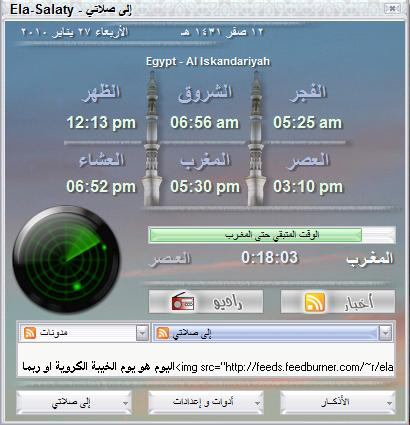 ela salaty pour windows 7