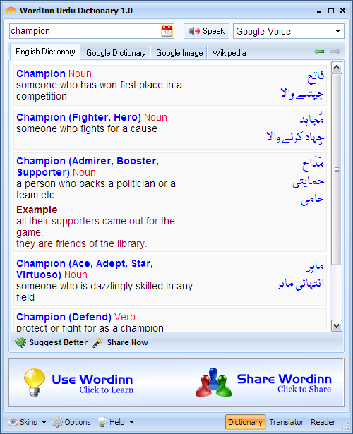 Wordinn English to Urdu Dictionary Screenshot