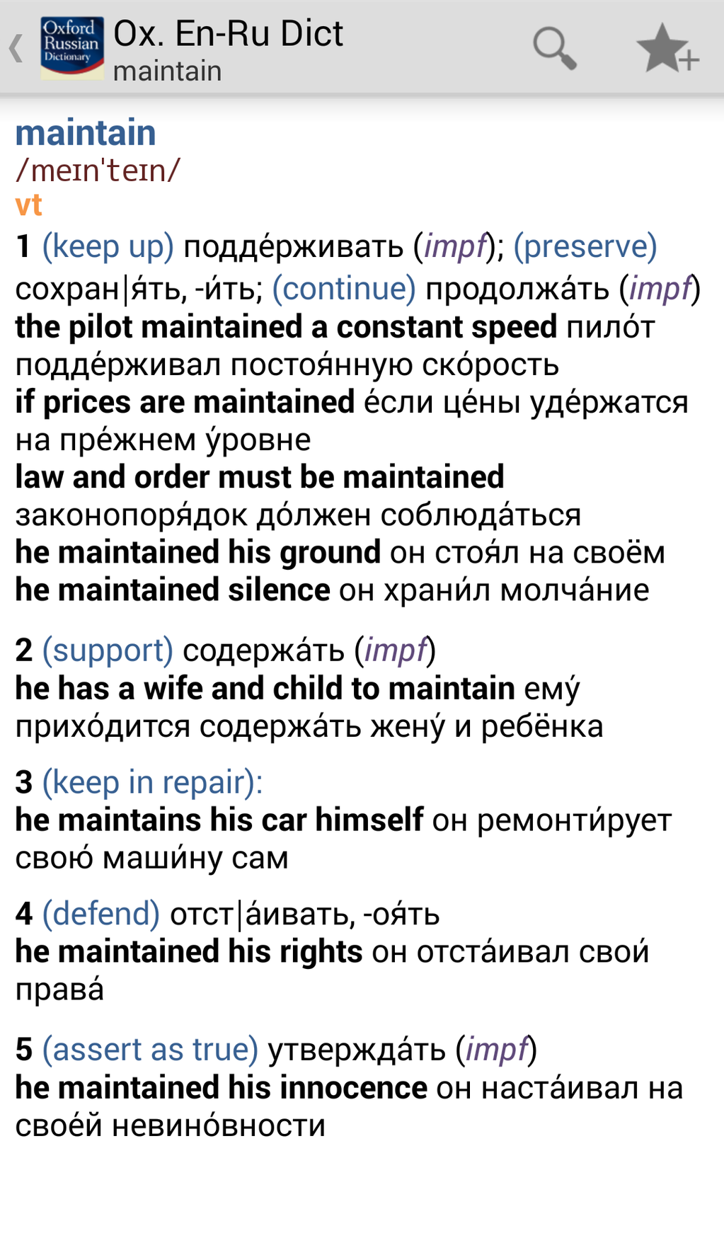 Oxford Russian Dictionary Screenshot 1