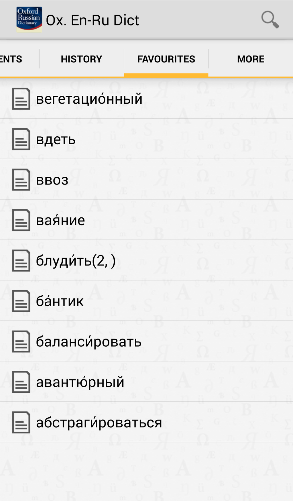 Oxford Russian Dictionary Screenshot 3