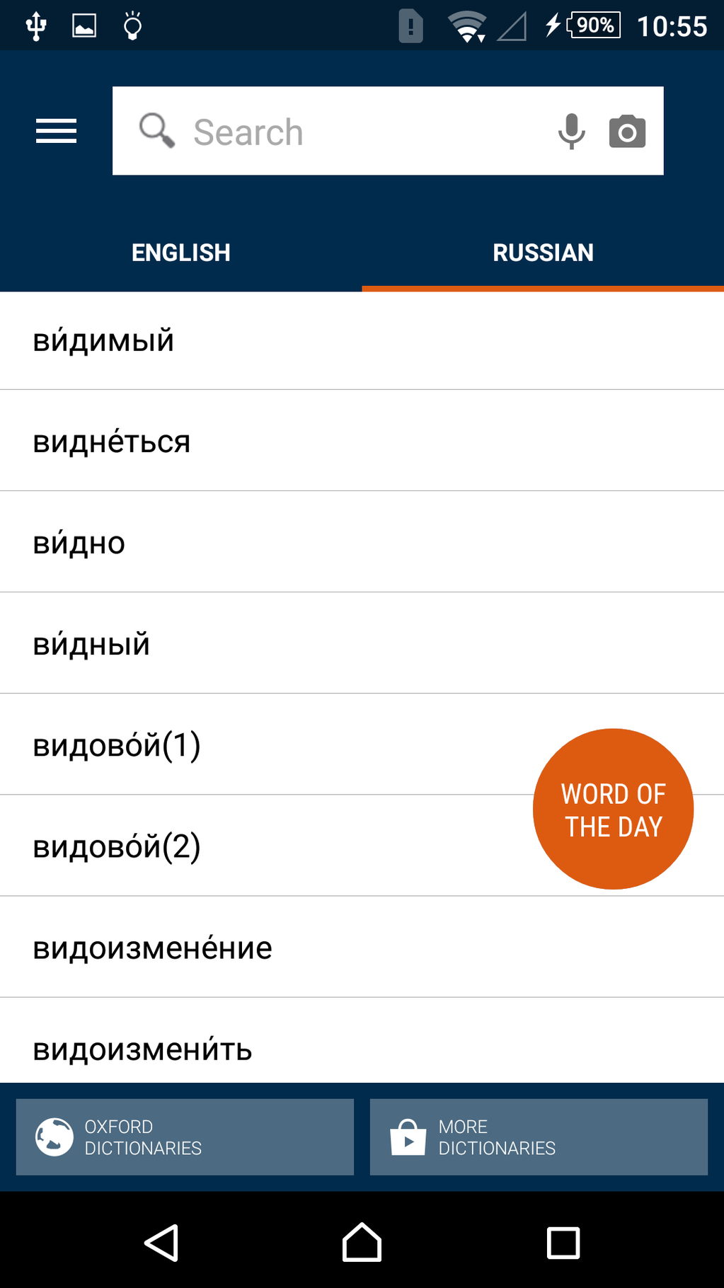 Oxford Russian Dictionary Screenshot 11