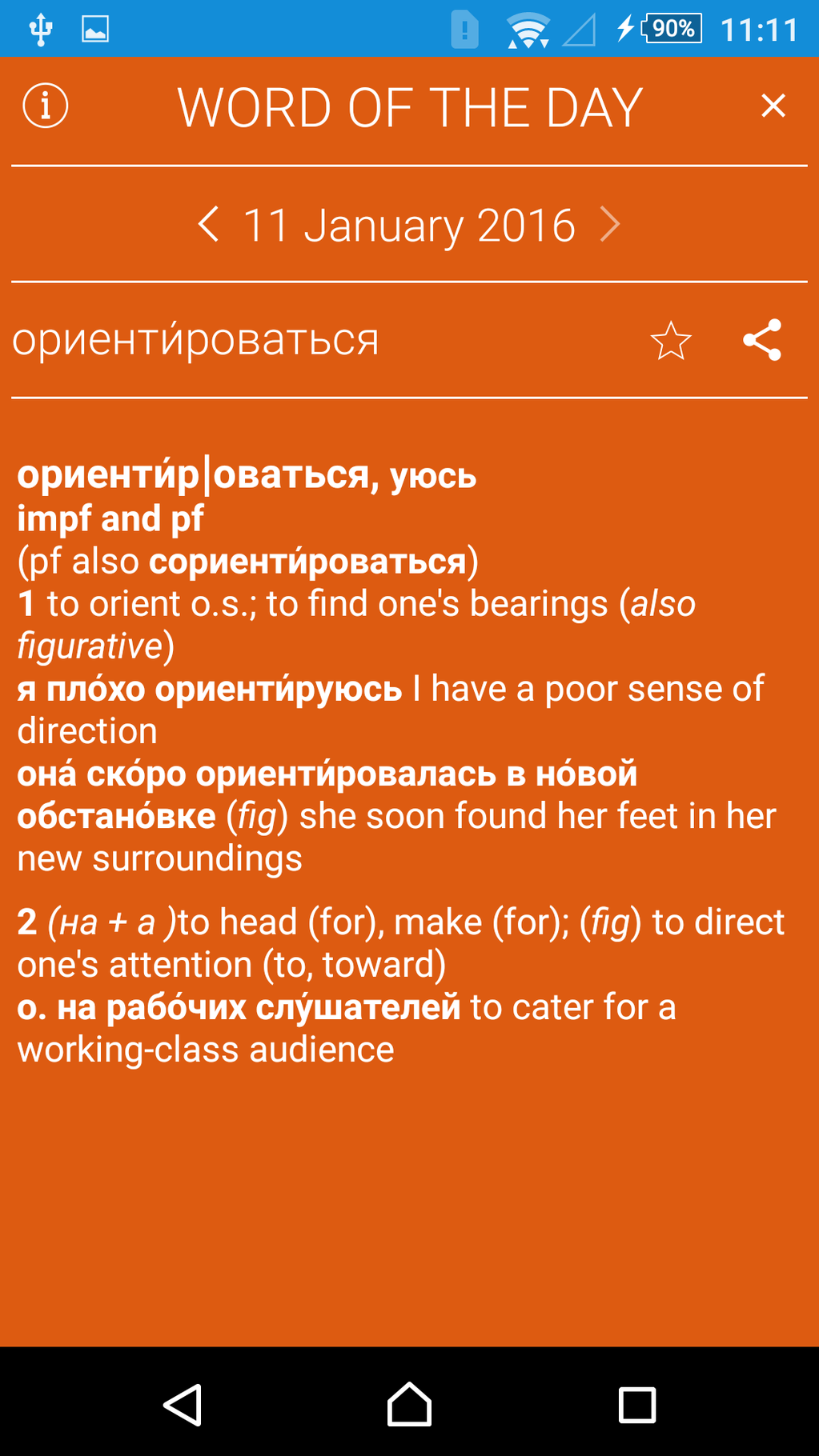 Oxford Russian Dictionary Screenshot 14
