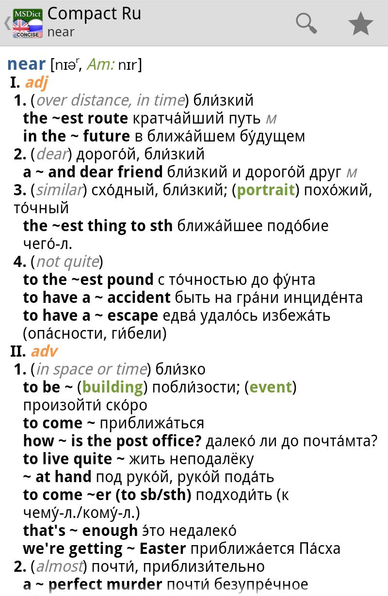 Dictionary English  Russian CONCISE Screenshot