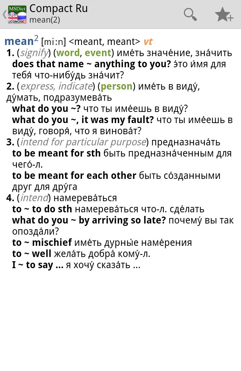 Dictionary English  Russian CONCISE Screenshot 2