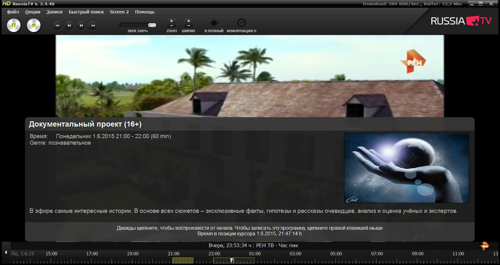 Russia TV - HD IP Player Screenshot 6