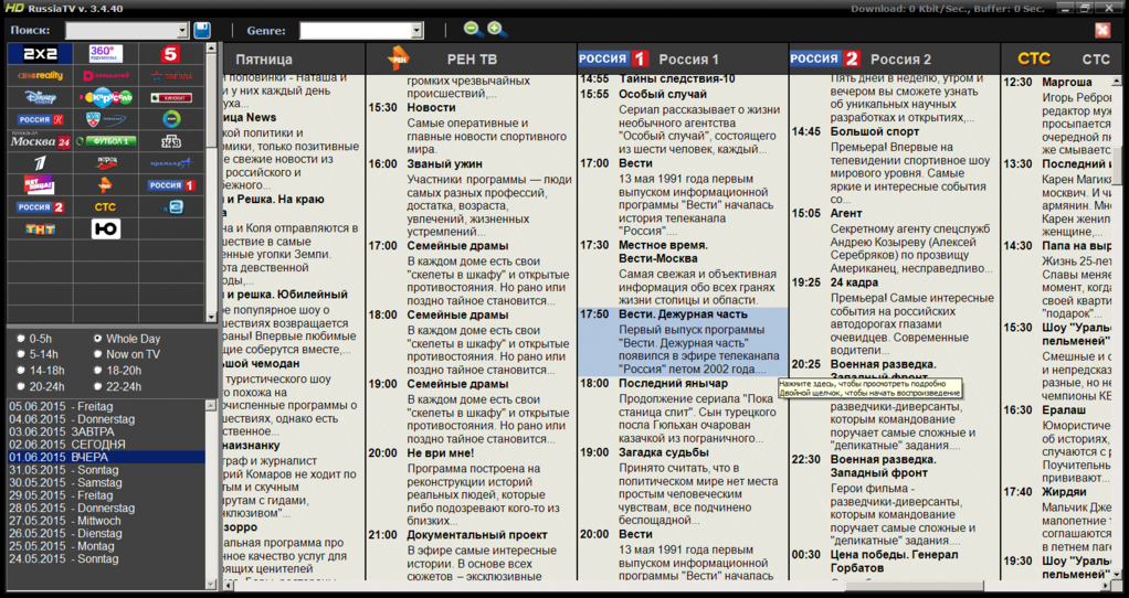 Russia TV - HD IP Player Screenshot 3