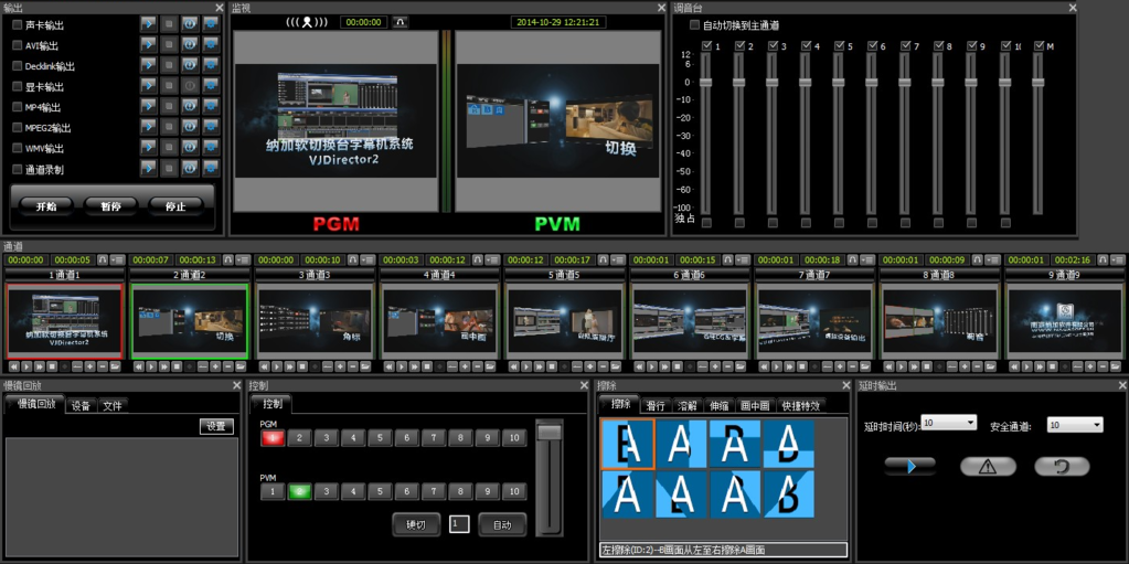 VJDirector Screenshot