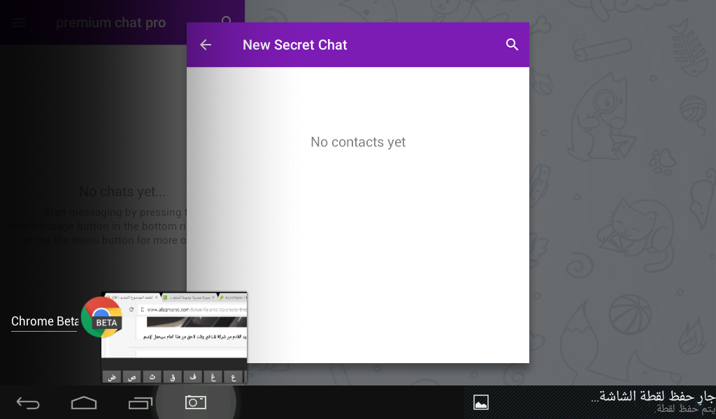 premium chat Screenshot