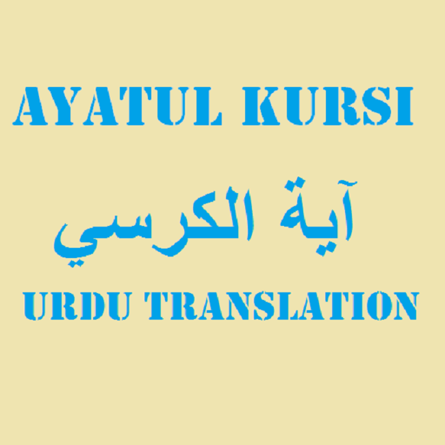 Ayatul Kursi Urdu Translation Screenshot