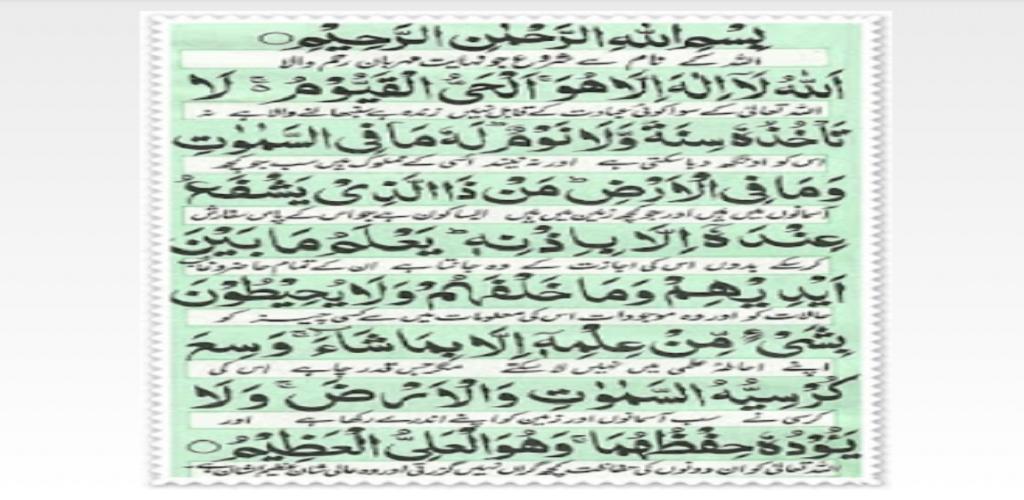 Ayatul Kursi Urdu Translation Screenshot 2