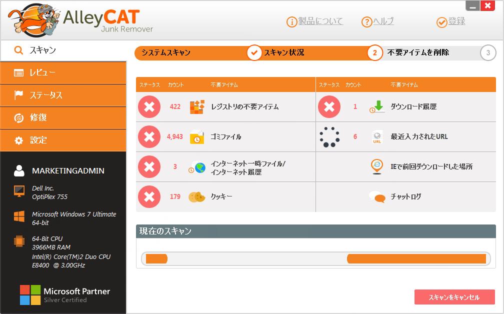 AlleyCAT Junk Remover Screenshot 7