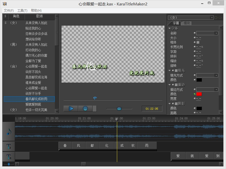 Sayatoo KaraTitleMaker2 Screenshot 8