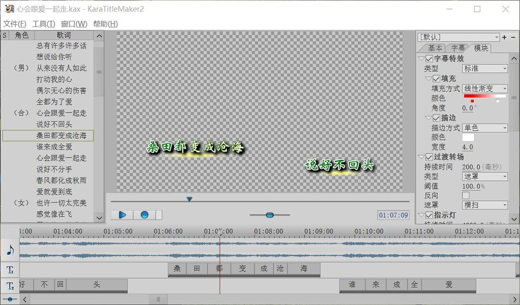 Sayatoo KaraTitleMaker2 Screenshot 7