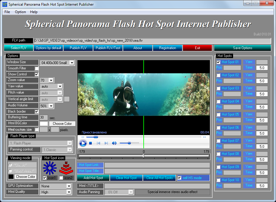 Spherical Panorama Hot Spot Flash Publisher Screenshot 1