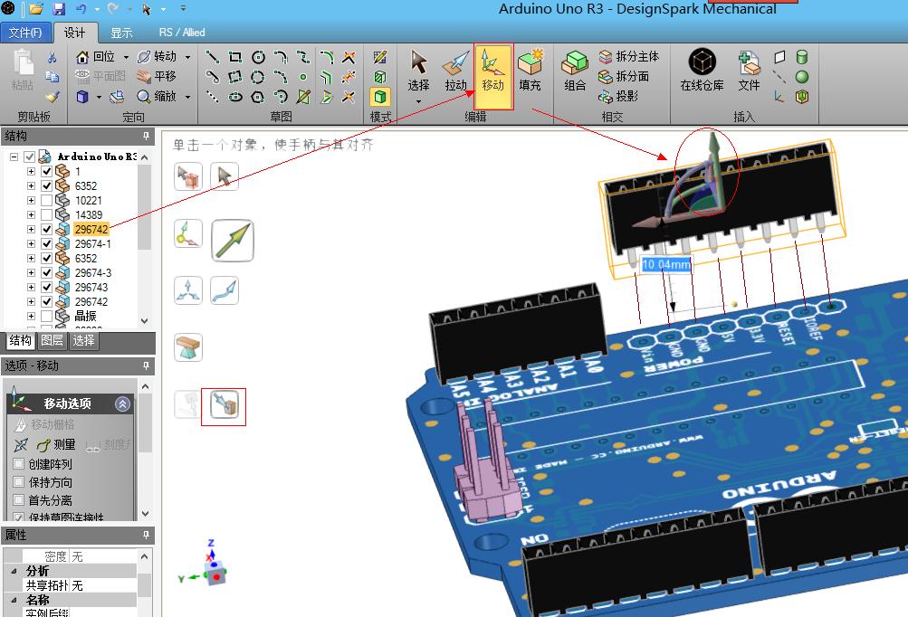 DesignSpark Mechanical (32-bit) Screenshot 3