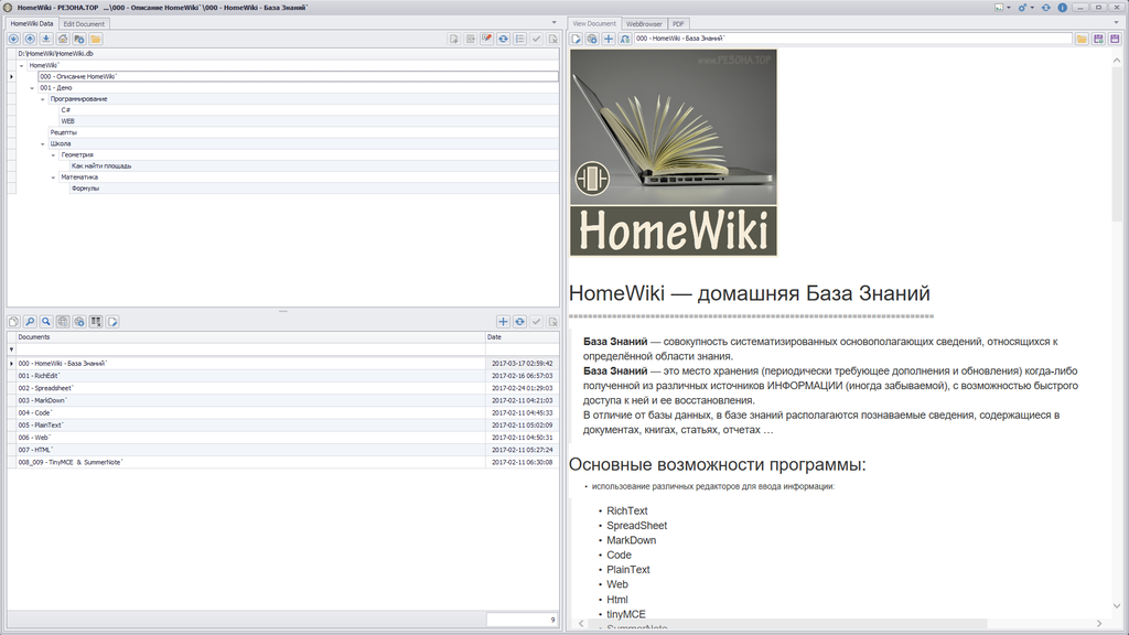 HomeWiki Screenshot 2