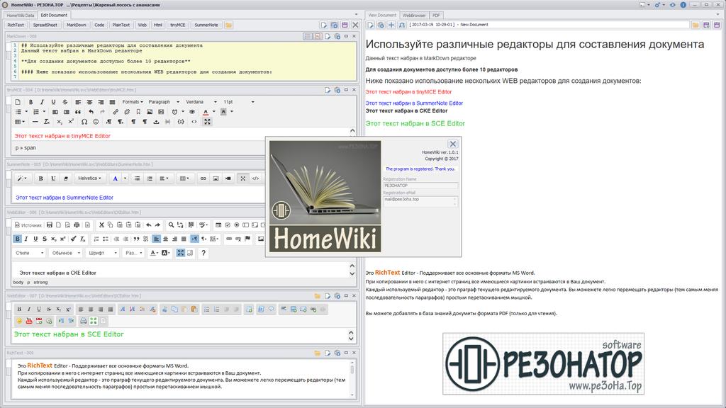 HomeWiki Screenshot 5