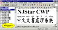 NJStar Chinese WP 2