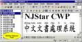 NJStar Chinese WP 1