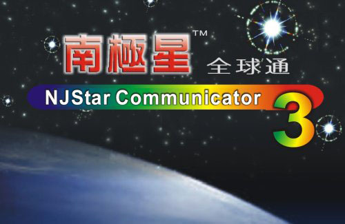 NJStar Communicator Screenshot