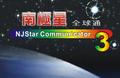 NJStar Communicator 1