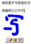 NJStar Chinese Pen 1