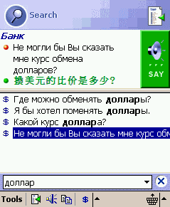 ECTACO PhraseBook Russian -> Chinese for Pocket PC Screenshot 1