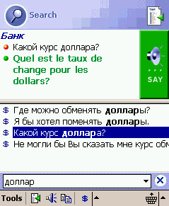 ECTACO PhraseBook Russian -> French for Pocket PC Screenshot
