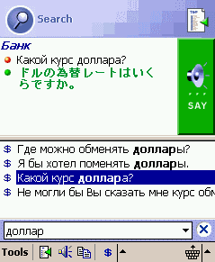 ECTACO PhraseBook Russian -> Japanese for Pocket PC Screenshot 3