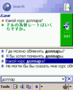 ECTACO PhraseBook Russian -> Japanese for Pocket PC 1