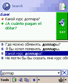 ECTACO PhraseBook Russian -> Spanish for Pocket PC Screenshot
