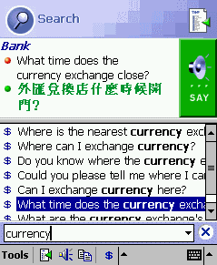 ECTACO PhraseBook English -> Chinese for Pocket PC Screenshot