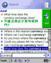 ECTACO PhraseBook English -> Chinese for Pocket PC 1