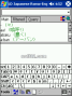 LingvoSoft Dictionary English <-> Japanese (Romanization) for Pocket PC 3