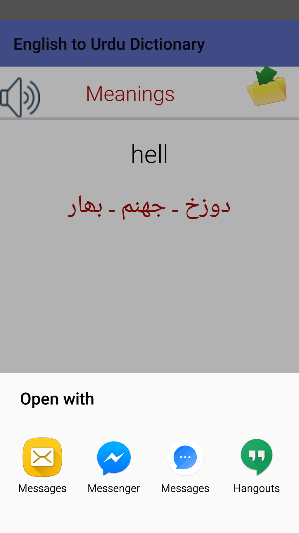 Download English to Urdu Dictionary 1 for Android