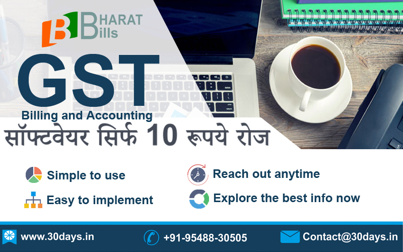 Bharat Bills GST Software