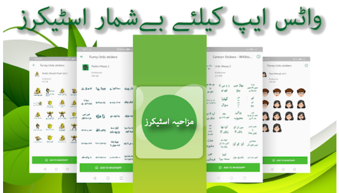 Urdu Pashto Stickers for Whatsapp Screenshot